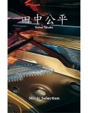 Kohei Tanaka: MUSIC SELECTION